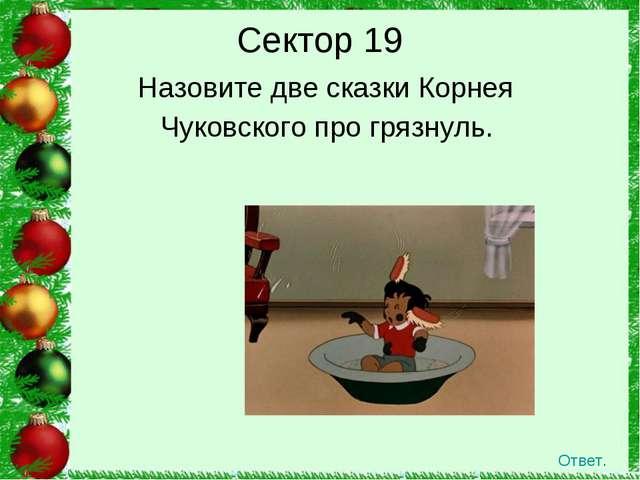 Назовите две сказки Корнея Чуковского про грязнуль. Сектор 19 Ответ.