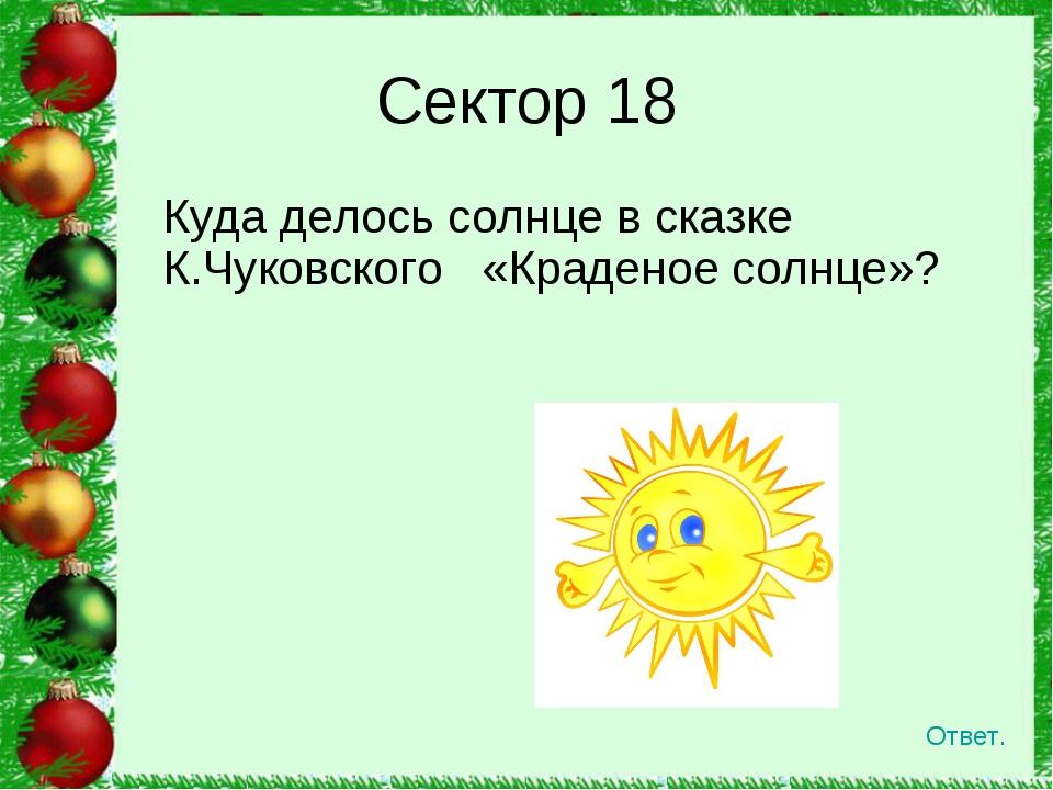 Куда делось солнце в сказке К.Чуковского «Краденое солнце»? Сектор 18 О...