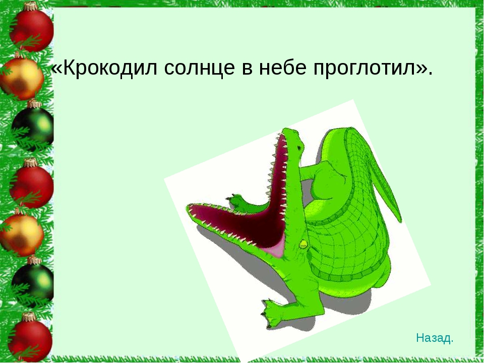 «Крокодил солнце в небе проглотил».  Назад.