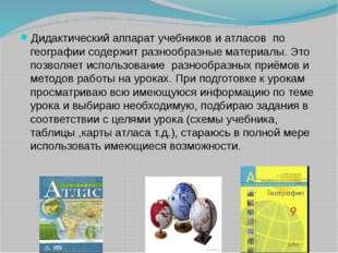 Дидактический аппарат учебников и атласов по географии содержит разнообразны
