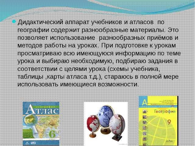 Дидактический аппарат учебников и атласов по географии содержит разнообразны...