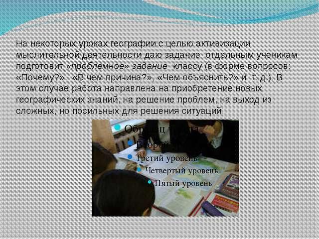 На некоторых уроках географии с целью активизации мыслительной деятельности д...
