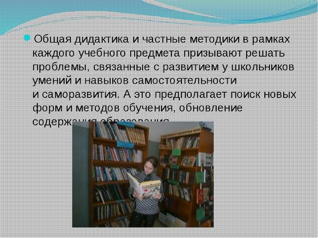 Общая дидактика ичастные методики врамках каждого учебного предмета призыв...