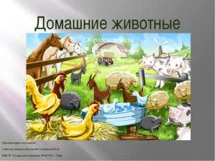 Домашние животные Презентацию составила: учитель химии и биологии Семёнова И.