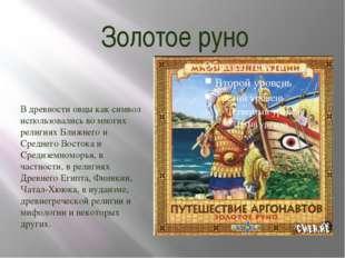 Золотое руно В древности овцы как символ использовались во многих религиях Бл