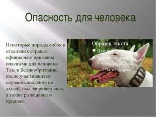 Опасность для человека Некоторые породы собак в отдельных странах официально