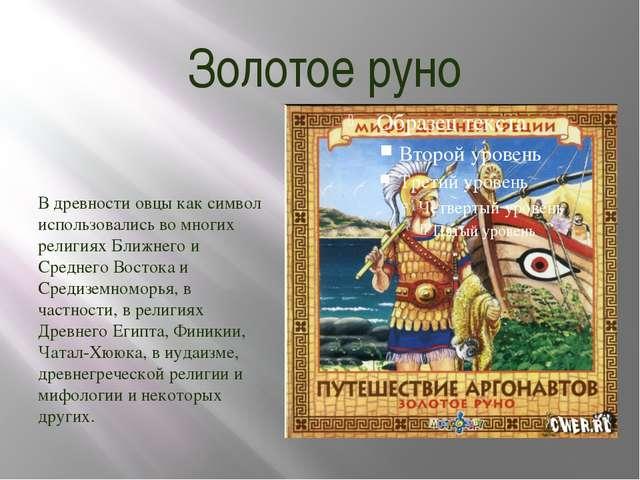 Золотое руно В древности овцы как символ использовались во многих религиях Бл...