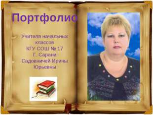 Портфолио Учителя начальных классов ГБОУ гимназии №1596 Сафоновой Александры