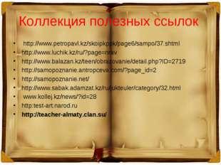 Коллекция полезных ссылок http://www.petropavl.kz/skoipkppk/page6/sampo/37.s