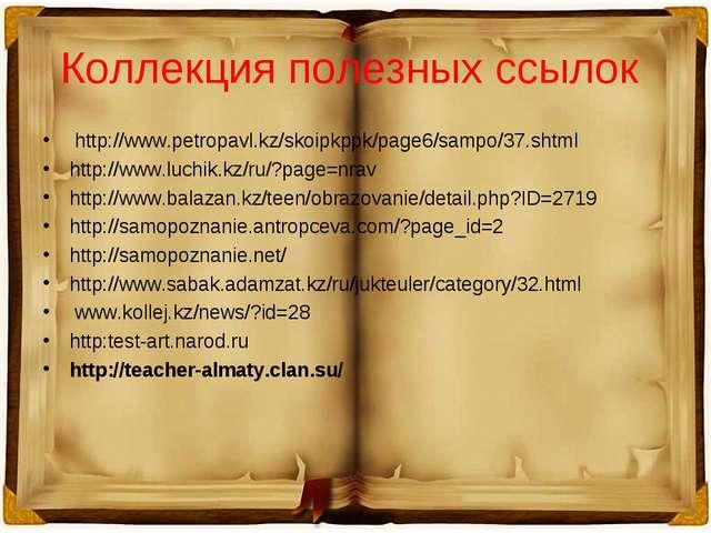 Коллекция полезных ссылок http://www.petropavl.kz/skoipkppk/page6/sampo/37.s...