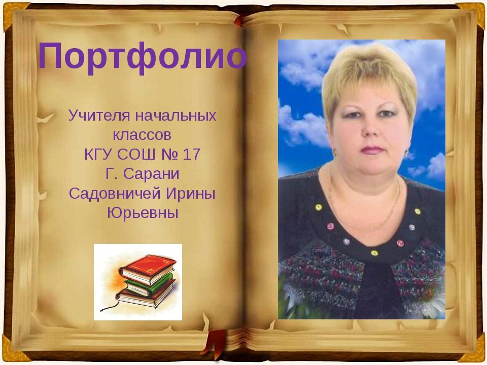 Портфолио Учителя начальных классов ГБОУ гимназии №1596 Сафоновой Александры...