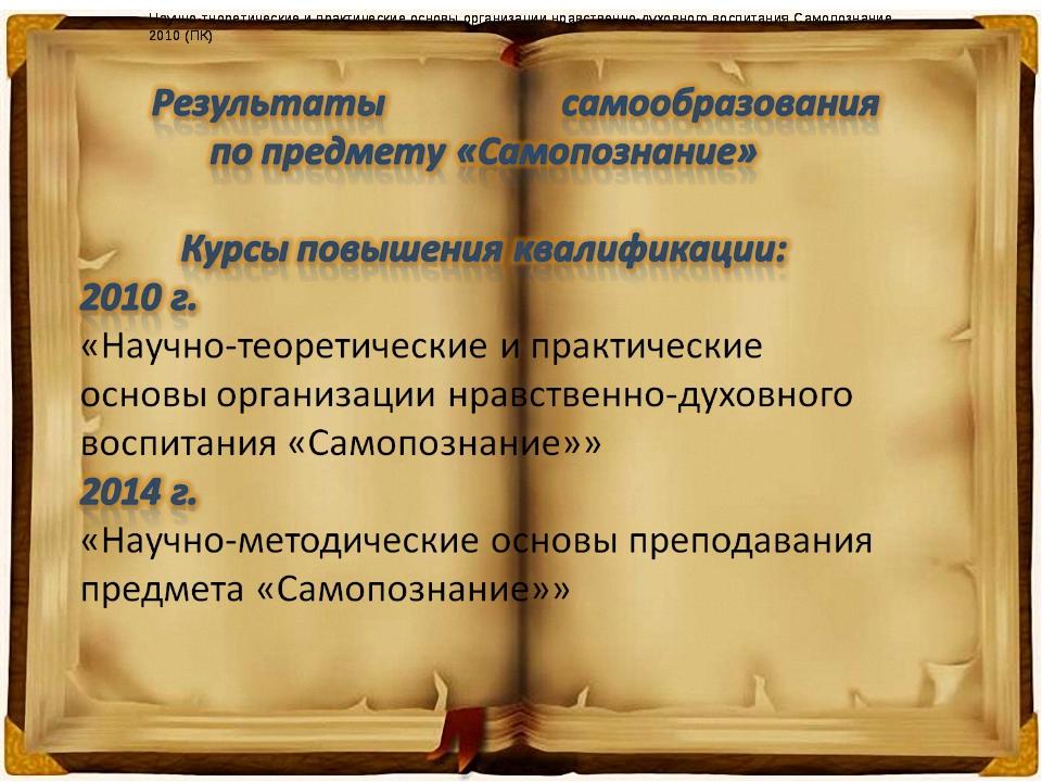 Научно-тноретические и практические основы организации нравственно-духовного...