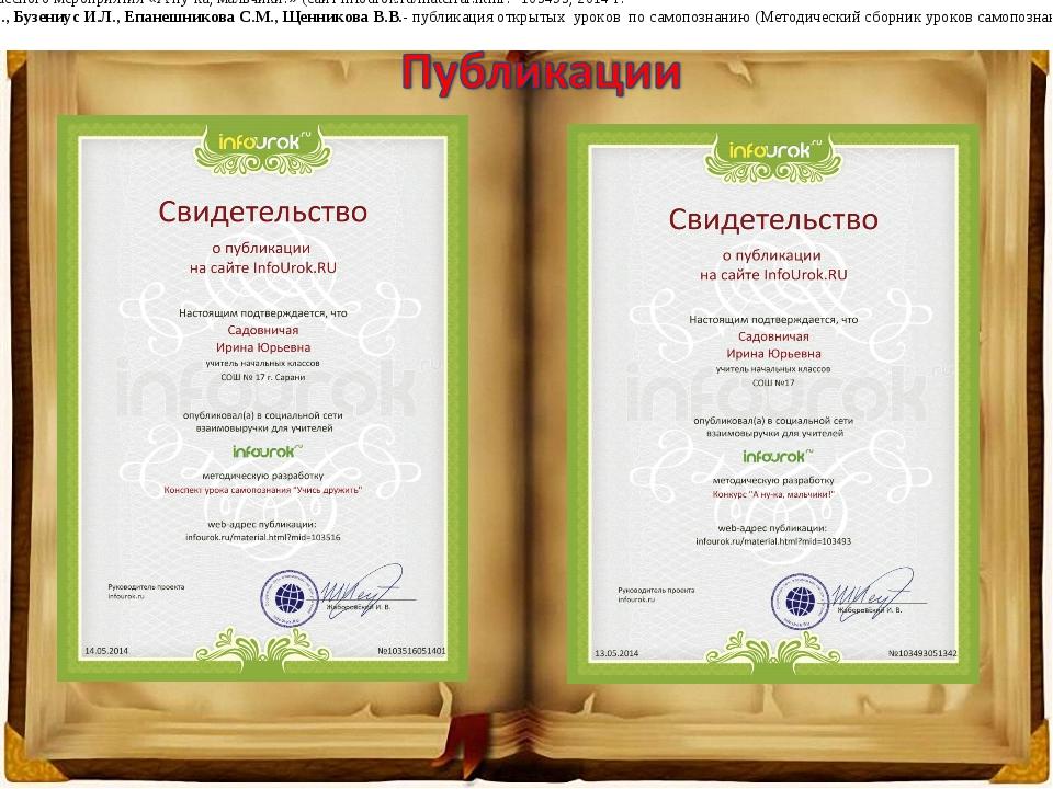 публикация внеклассного мероприятия «А ну-ка, мальчики!» (сайт infourok.ru/m...