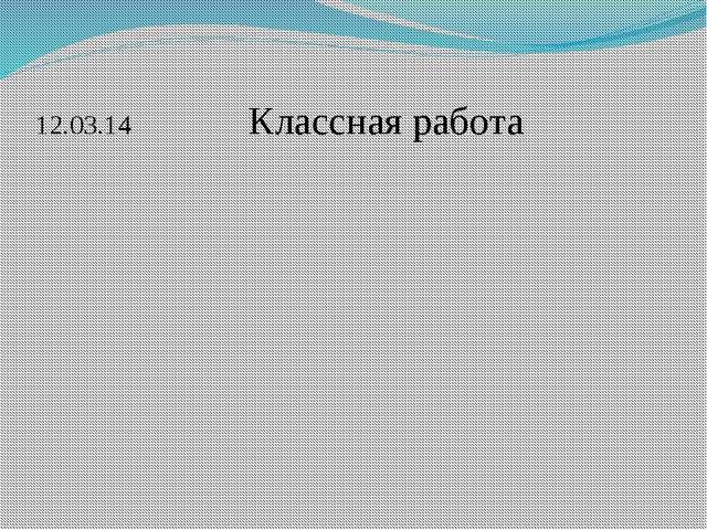 12.03.14 Классная работа