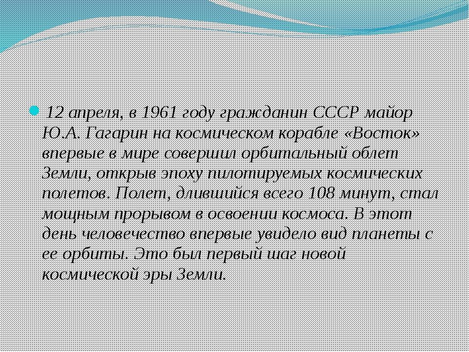12 апреля, в 1961 году гражданин СССР майор Ю.А. Гагарин на космическом кора...