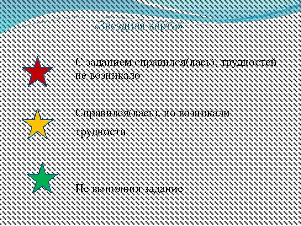 «Звездная карта» С заданием справился(лась), трудностей не возникало Справилс...