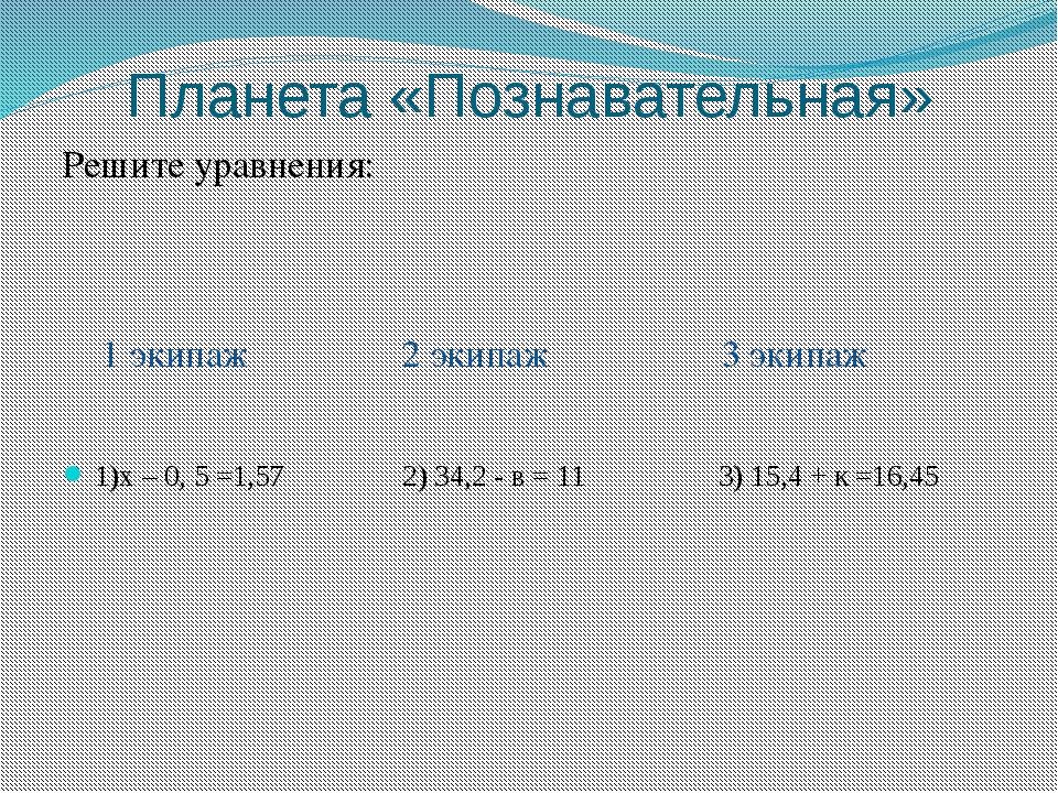 Планета «Познавательная» Решите уравнения: 1 экипаж 2 экипаж 3 экипаж 1)х – 0...