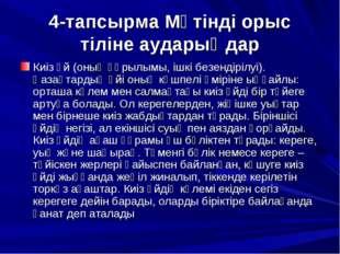 4-тапсырма Мәтінді орыс тіліне аударыңдар Киіз үй (оның құрылымы, ішкі безенд