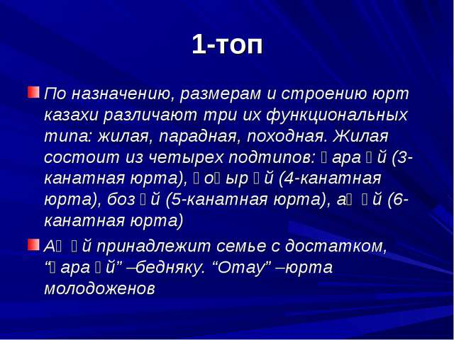 1-топ По назначению, размерам и строению юрт казахи различают три их функцион...