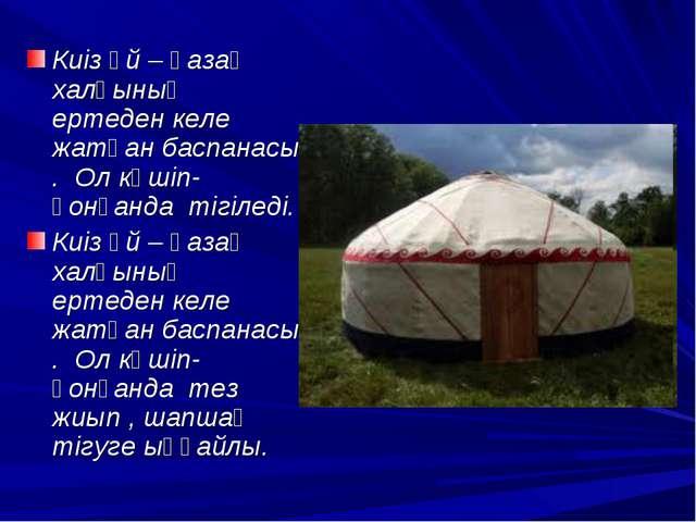 Киіз үй – қазақ халқының ертеден келе жатқан баспанасы . Ол көшіп-қонғанда...