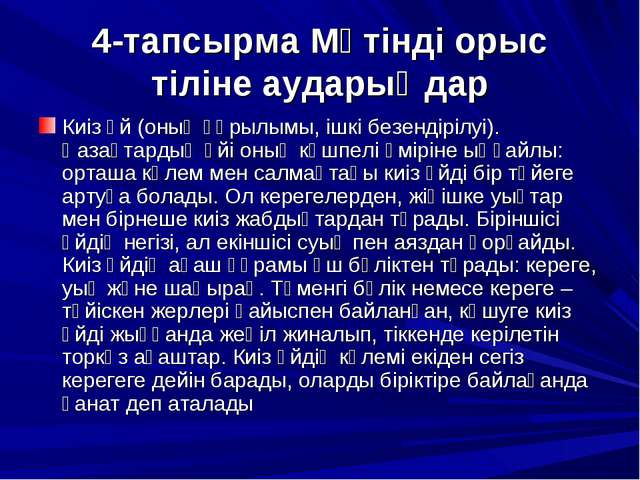 4-тапсырма Мәтінді орыс тіліне аударыңдар Киіз үй (оның құрылымы, ішкі безенд...