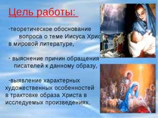 Цель работы: теоретическое обоснование вопроса о теме Иисуса Христа в мировой