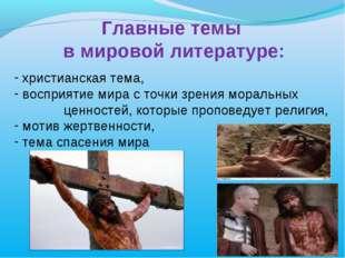 Главные темы в мировой литературе: христианская тема, восприятие мира с точки