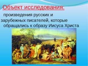 Объект исследования: произведения русских и зарубежных писателей, которые
