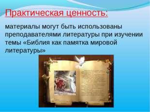 Практическая ценность: материалы могут быть использованы преподавателями лите