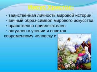 Иисус Христос: таинственная личность мировой истории вечный образ-символ миро