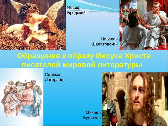 Обращение к образу Иисуса Христа писателей мировой литературы Иосиф Бродский...