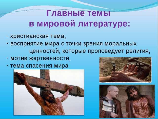 Главные темы в мировой литературе: христианская тема, восприятие мира с точки...