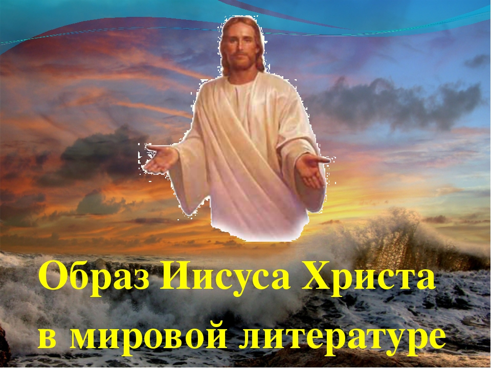 Образ Иисуса Христа в мировой литературе