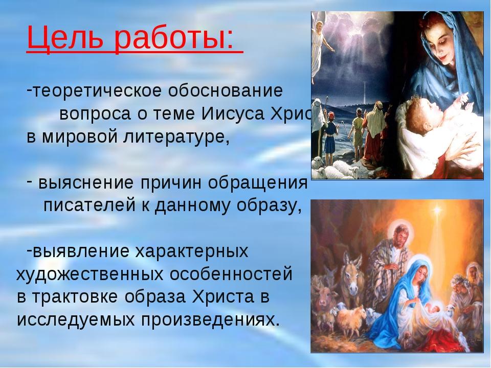 Цель работы: теоретическое обоснование вопроса о теме Иисуса Христа в мировой...