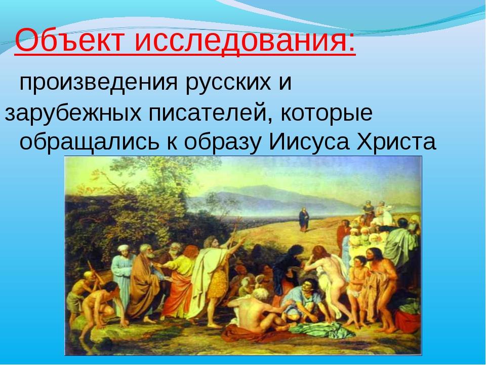 Объект исследования: произведения русских и зарубежных писателей, которые...
