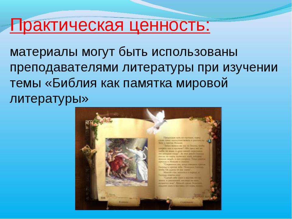 Практическая ценность: материалы могут быть использованы преподавателями лите...