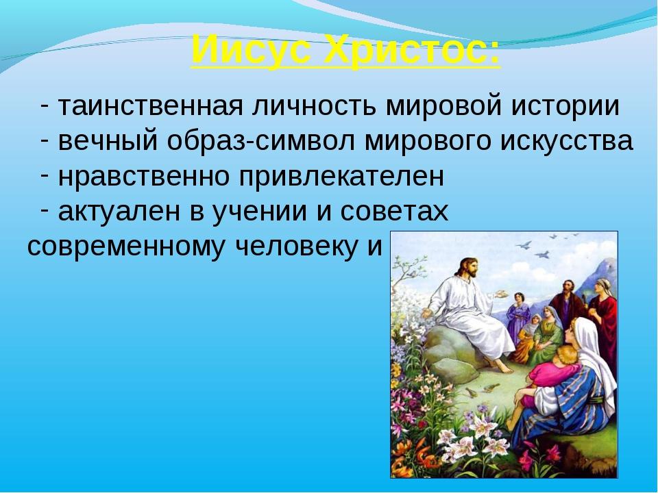Иисус Христос: таинственная личность мировой истории вечный образ-символ миро...