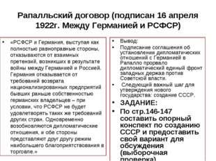 Рапалльский договор (подписан 16 апреля 1922г. Между Германией и РСФСР) «РСФС