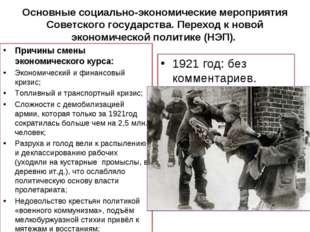 Основные социально-экономические мероприятия Советского государства. Переход