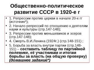 Общественно-политическое развитие СССР в 1920-е г 1. Репрессии против церкви