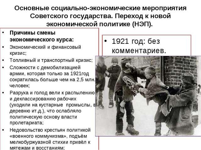Основные социально-экономические мероприятия Советского государства. Переход...