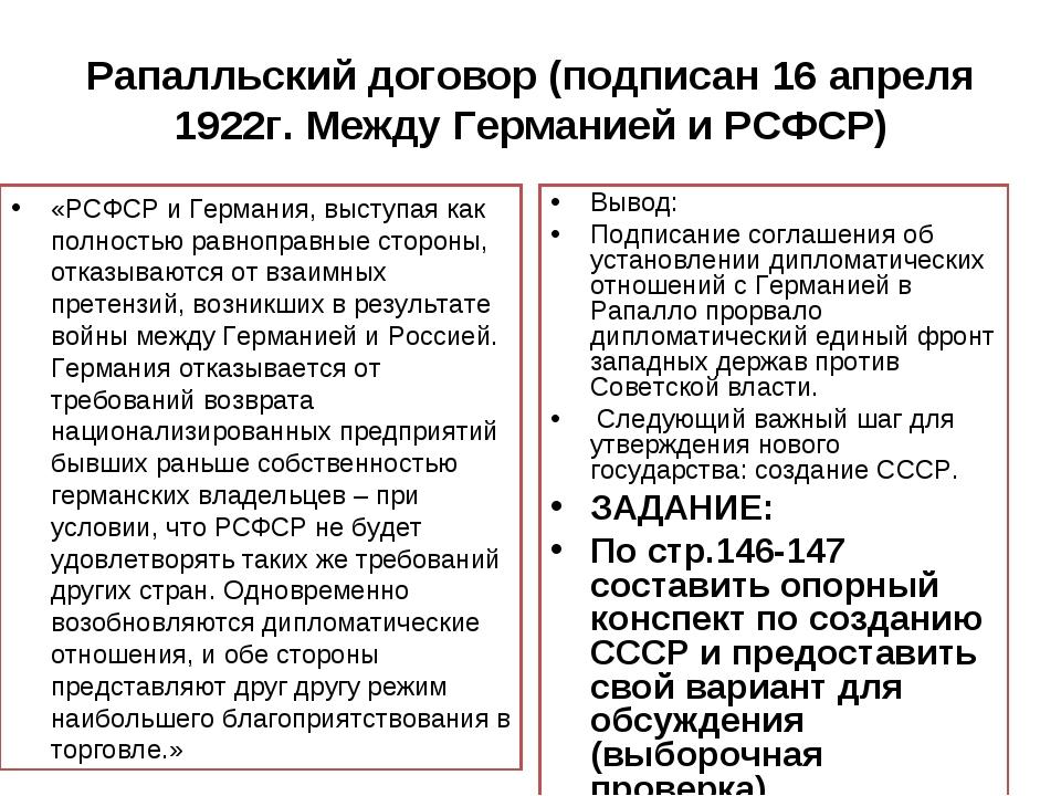 Рапалльский договор (подписан 16 апреля 1922г. Между Германией и РСФСР) «РСФС...