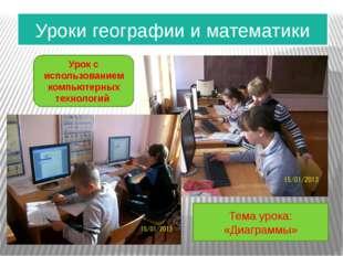 Уроки географии и математики Урок с использованием компьютерных технологий Те