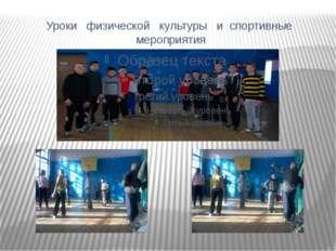 Уроки физической культуры и спортивные мероприятия