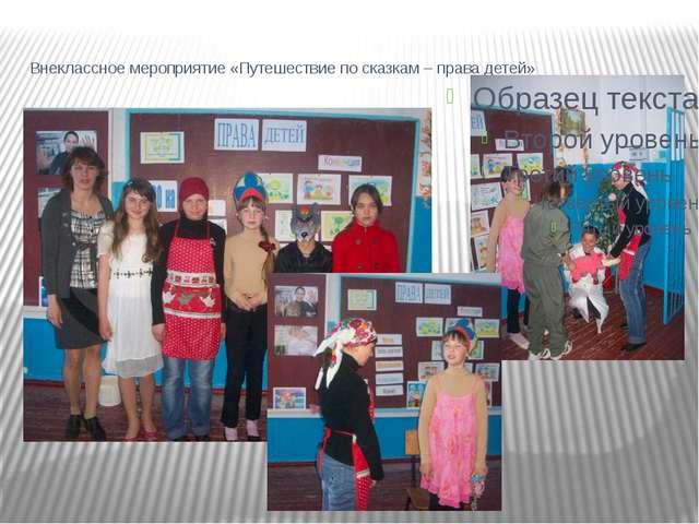Внеклассное мероприятие «Путешествие по сказкам – права детей»