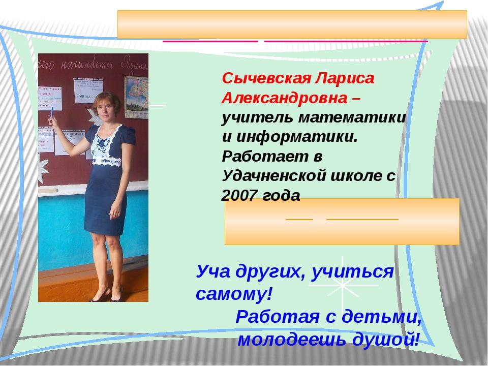 ___ ________ Уча других, учиться самому! Работая с детьми, молодеешь душой!...