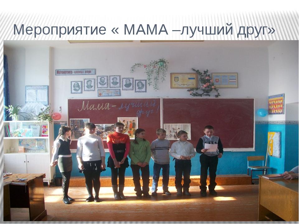 Мероприятие « МАМА –лучший друг»