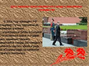 Дата переноса праха неизвестного солдата увековечена президентом В 2004 году