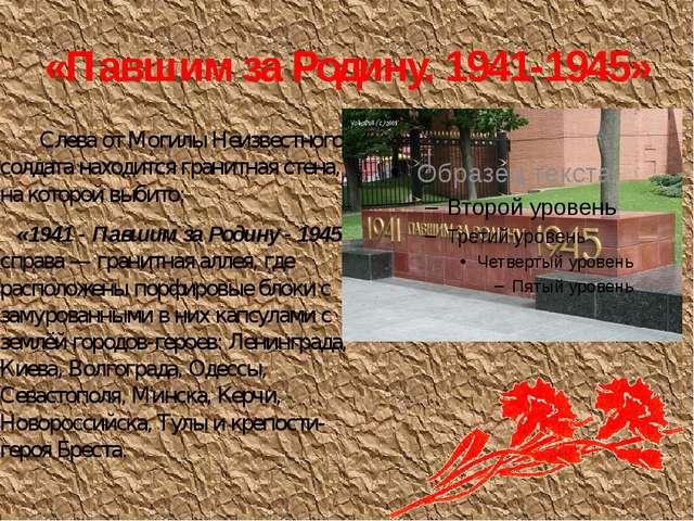 «Павшим за Родину. 1941-1945» Слева от Могилы Неизвестного солдата находится...