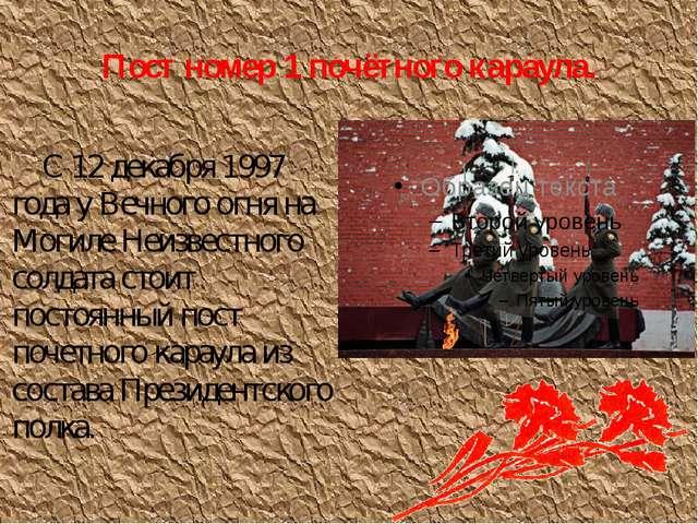 Пост номер 1 почётного караула. С 12 декабря 1997 года у Вечного огня на Мог...